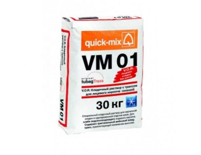 Цветной кладочный раствор Quick-mix VM 01 зимний